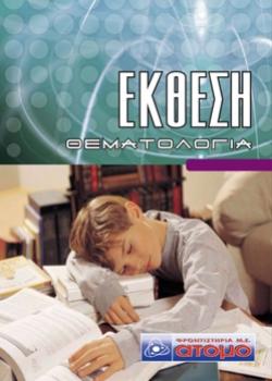 Άτομο ekdoseis